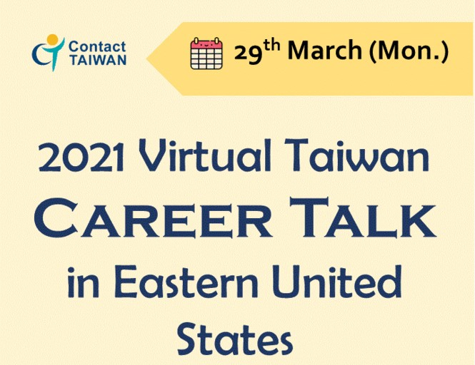 TECO Taiwan Career Talk 2021